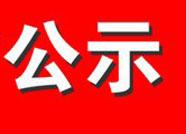 """滨州公示百名""""乡村好青年""""正式候选人名单"""