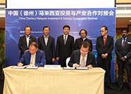 中国(德州)马来西亚投资与产业合作对接会举行