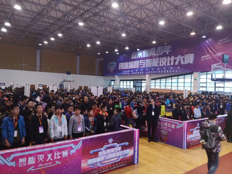 第一届山东省青少年创意编程与智能设计大赛成功举办