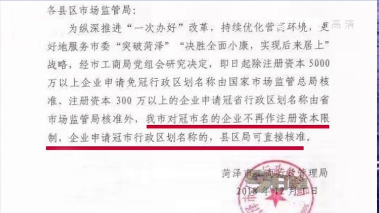 今日聚焦丨注册金少于200万不能冠市名?菏泽工商局:取消限制