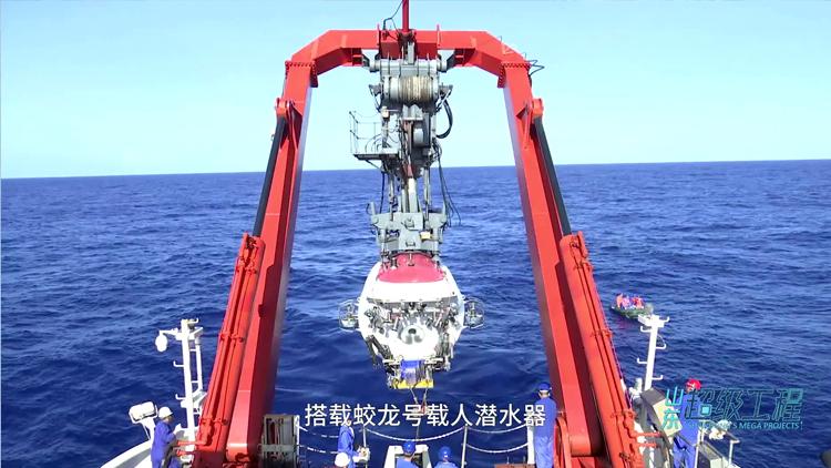 """超级工程丨从蛟龙号到""""三龙探海"""" 请点赞我们的深海科考"""