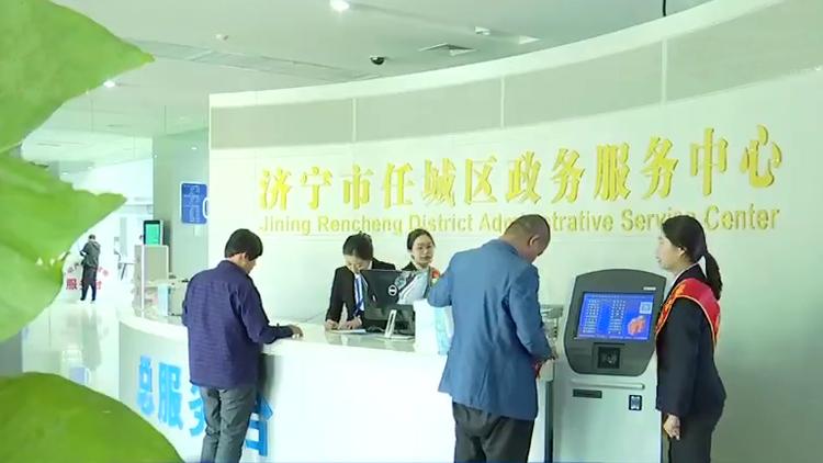 【敢领改革风气之先】山东:行政许可权相对集中 打造四级政务服务枢纽