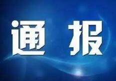 临朐县纪委通报5起党员干部违纪违法典型问题