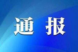 套取资金、弄虚作假……寿光纪委监察委通报7起腐败和作风典型问题