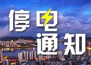 12月份滨州这些地方检修停电 看看影响你家吗?