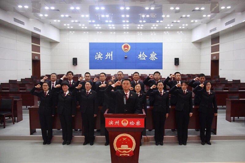 国家宪法日|滨州检察院新晋升录用检察官集体宣誓