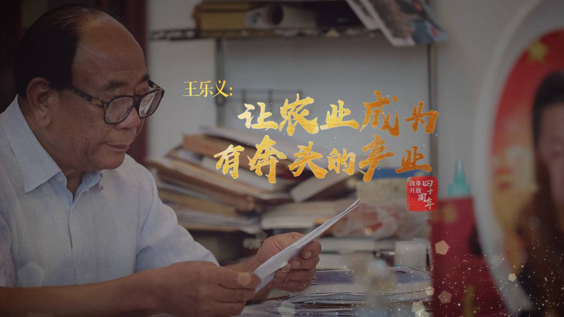 """64秒丨40年前这个村银行欠款4.3万 如今""""寿光蔬菜""""叫响全国"""