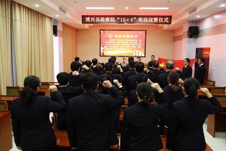 国家宪法日|维护宪法权威 履行法定职责 博兴检察院面向国旗宣誓