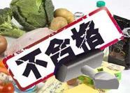 滨州公示11种抽检不合格产品 你买过吗?