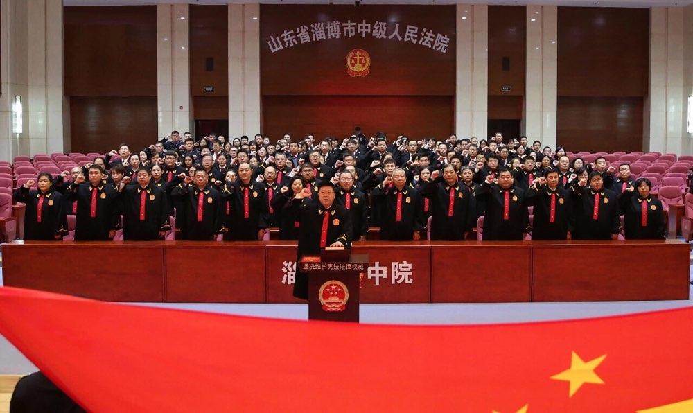"""""""12.4""""国家宪法日淄博市法院全体干警向宪法宣誓"""