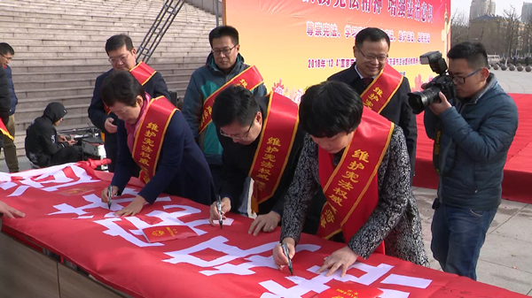 菏泽市启动国家宪法日宣传系列活动