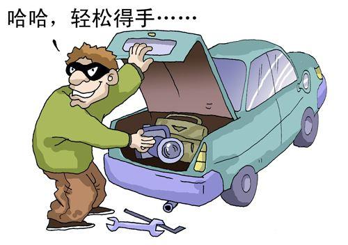 梁山公安发布警情通报 近期车内财物谨防被盗