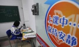 淄博市摸排校外培训机构1893所 整改率为83.5%