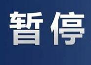 滨州市公共资源交易中心机房搬迁 期间系统将暂停服务