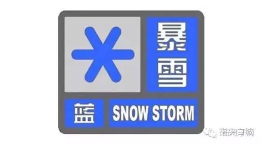 海丽气象吧|临沂发布暴雪蓝色预警预计今夜大部分地区降雪仍将持续