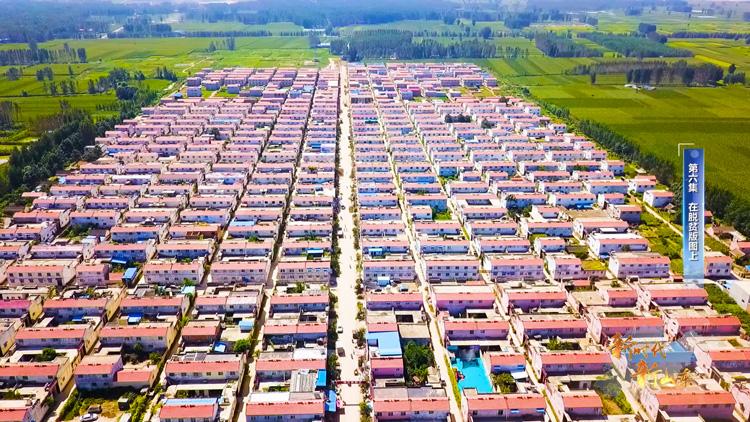 紧盯黄河滩、聚焦沂蒙山、锁定老病残,山东贫困发生率降至0.24%