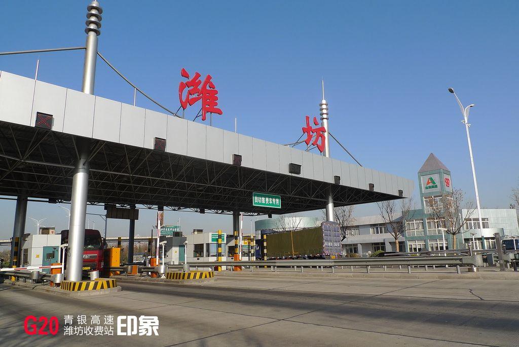 提示!青银高速公路寿光收费站要延期启用
