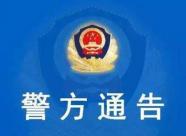"""潍坊发布""""悬赏通告"""" 征集嫌疑人韩桂朋违法犯罪线索"""