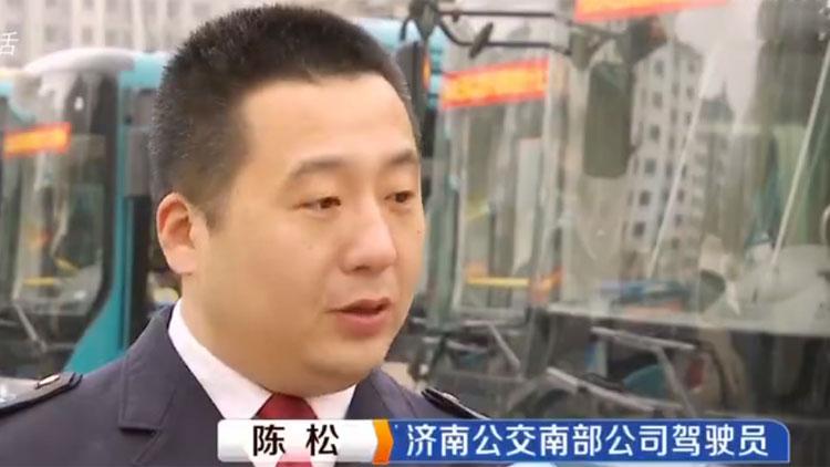 退伍军人陈松:济南公交车上的生命守护者