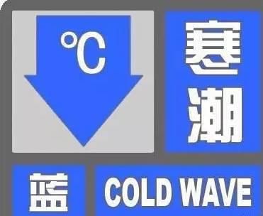 海丽气象吧丨山东发布寒潮蓝色预警和海上大风黄色预警