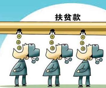 严打扶贫领域腐败!枣庄3人受处分