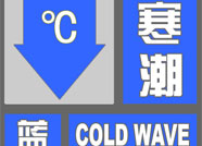 海丽气象吧丨滨州发布寒潮蓝色预警 今夜有小雨雪