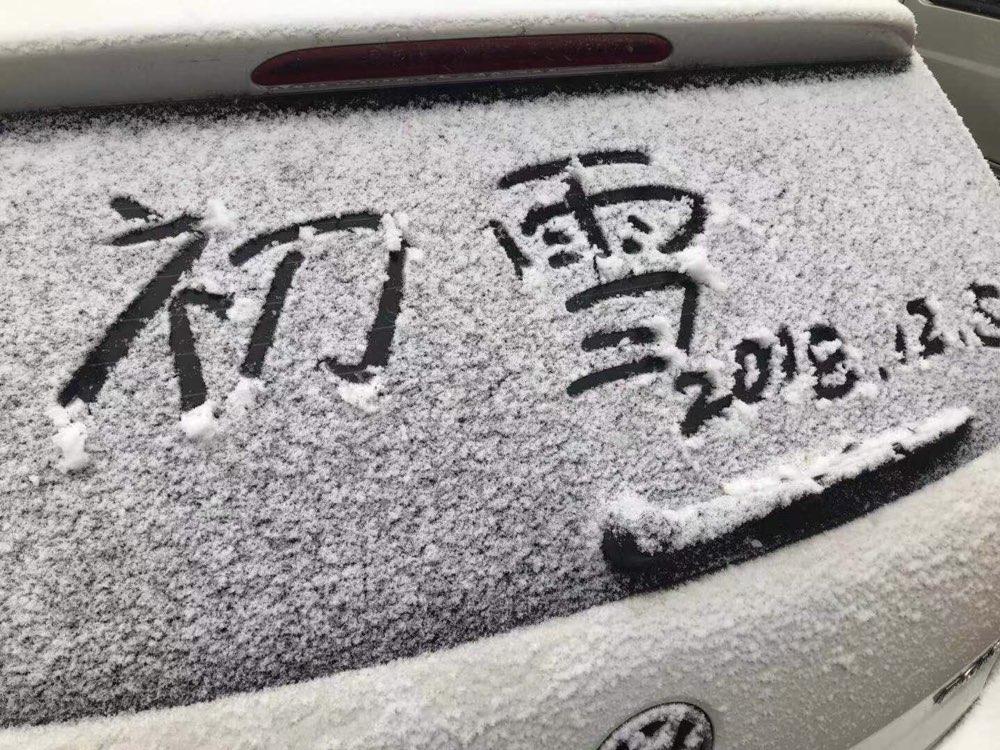"""淄博""""喜提""""2018冬天第一场雪 7日最低温-9℃"""