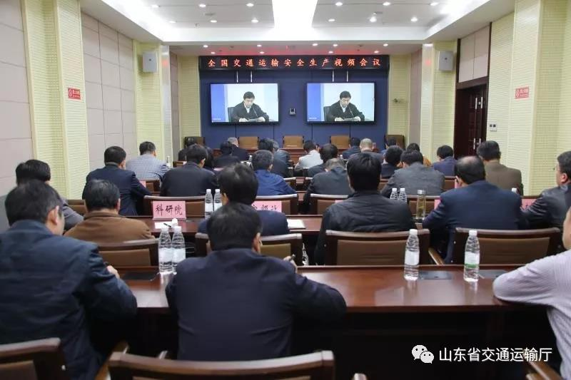 全省交通运输安全生产视频会议召开