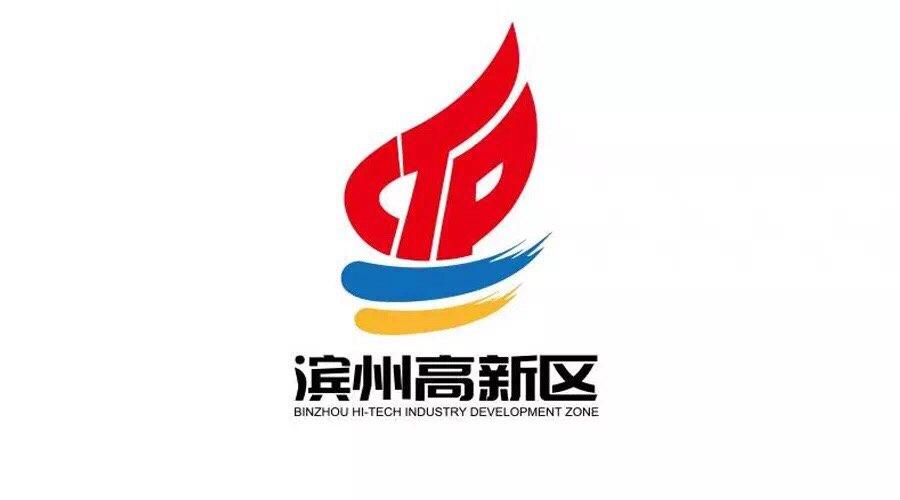 【官宣】滨州高新区标识正式启用