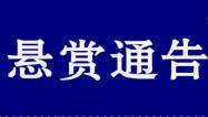 潍坊营里和大家洼的这俩嫌疑人在逃 警方紧急征集线索