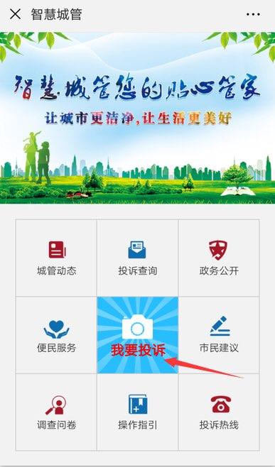 """淄博""""市民通""""正式上线 市民发现城市管理问题可线上反映"""