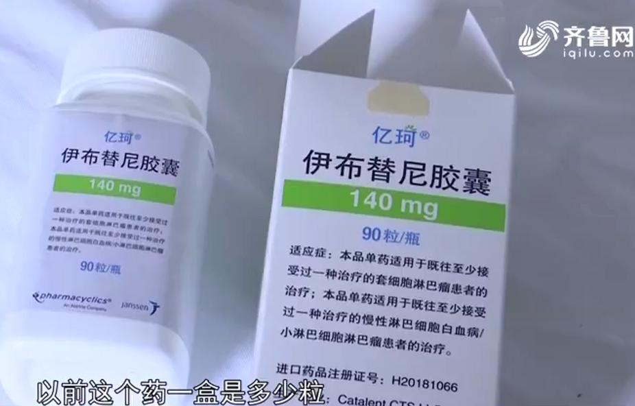 一盒药从4.86万到1500元 青岛开出首张国家谈判抗癌药物处方