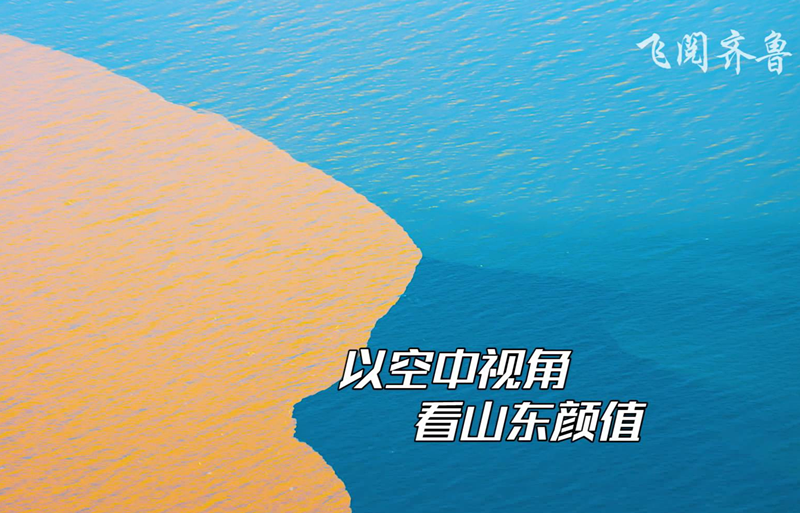 33秒|十集大型航拍纪录片《飞阅齐鲁》12月8日重磅推出