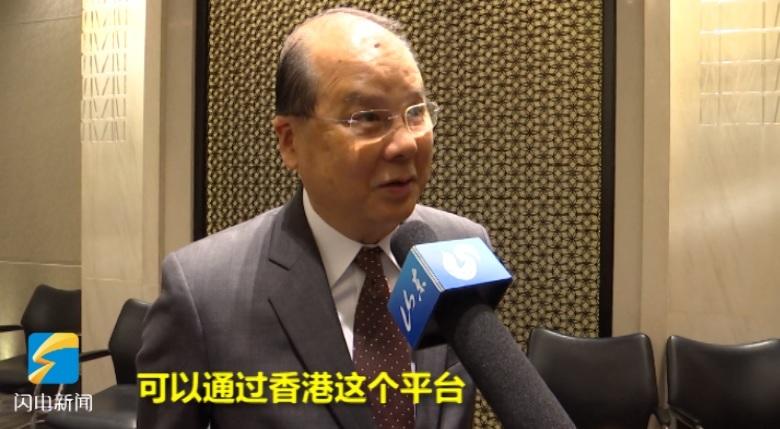 102秒丨香港政务司司长张建宗:加强鲁港合作 并船出海