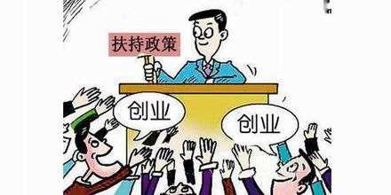 泗水:孵化基地的大学生们缘何放弃创业贴息贷款?