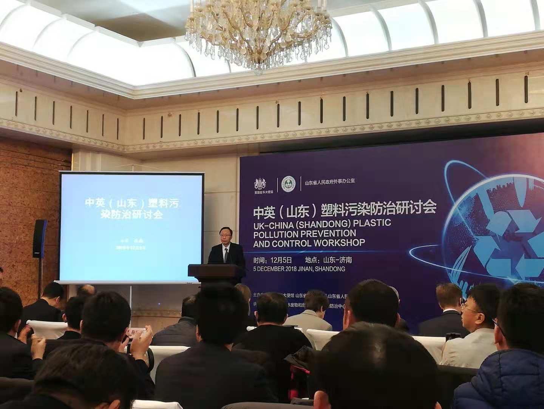 中英(山东)塑料污染防治研讨会在济南举办