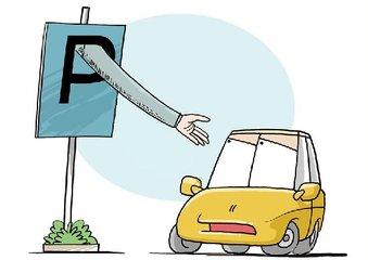 潍坊规范制定城区普通住宅前期物业公共服务费及机动车停放费标准