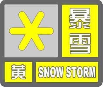 海丽气象吧|威海降雪继续 各区市发布预警信号