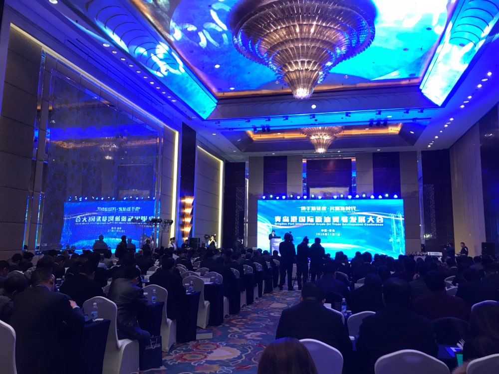 """青岛港2019年国际原油贸易发展大会举行 打造""""原油圈""""命运共同体"""