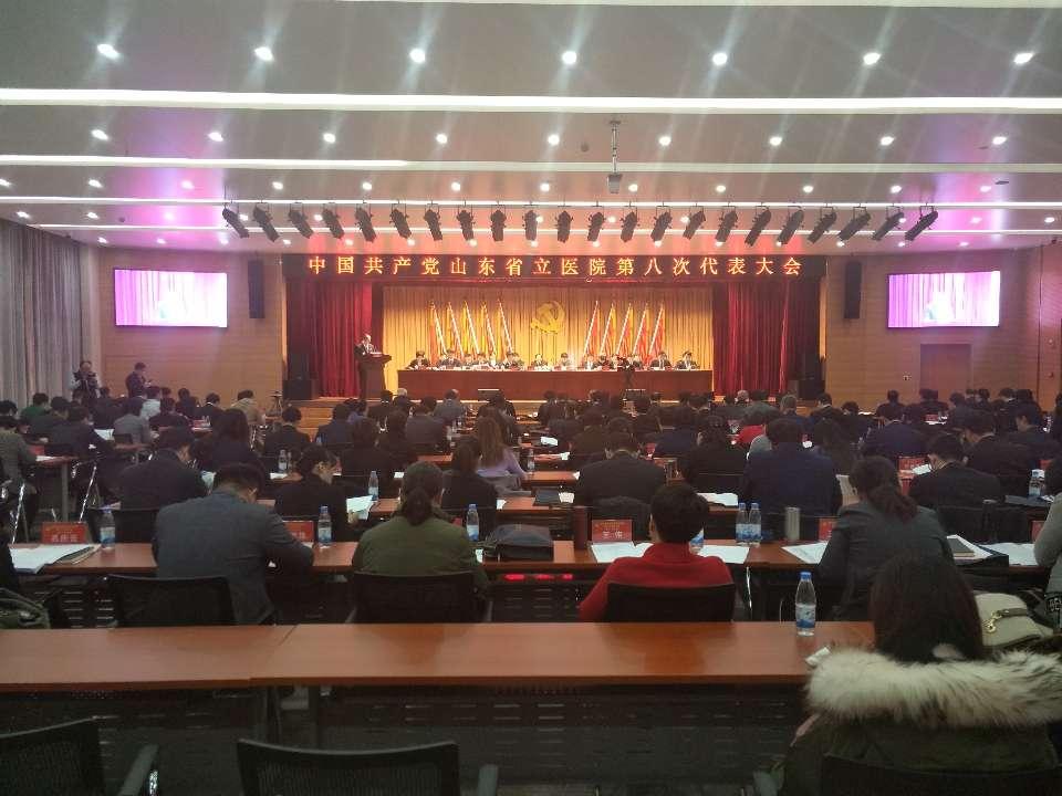 山东省立医院将投入过亿元设立专项基金