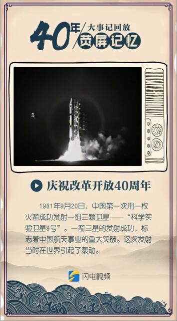 """40年·荧屏记忆丨首次成功发射""""一箭三星""""中国航天技术进军国际"""