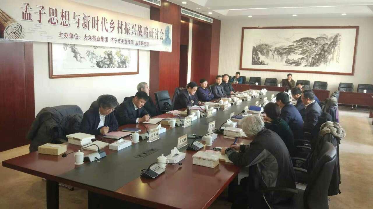 孟子思想与新时代乡村振兴战略研讨会济南举行