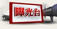 东阿县纪委通报一起公职人员工作日午间饮酒典型问题