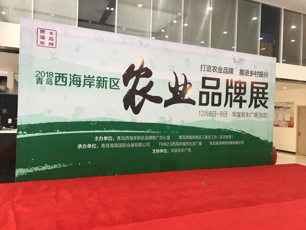 打造农业品牌助力乡村振兴 2018青岛西海岸新区农业品牌展开幕