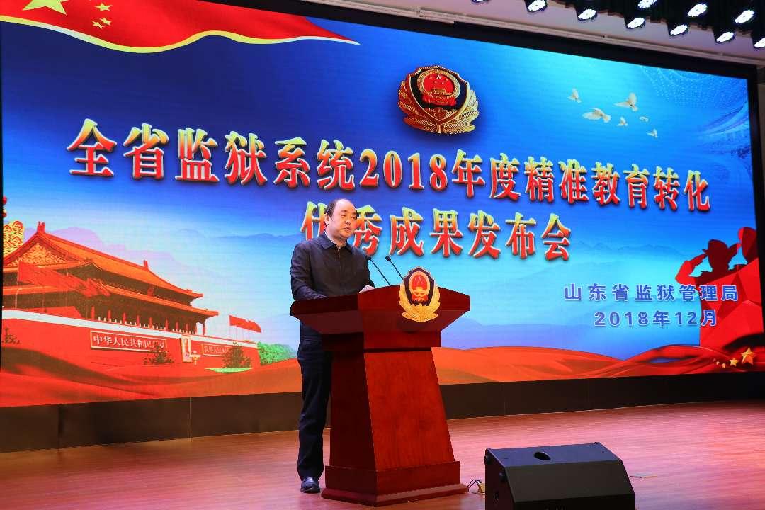 全省监狱系统2018年度精准教育转化优秀成果发布会在济南举行