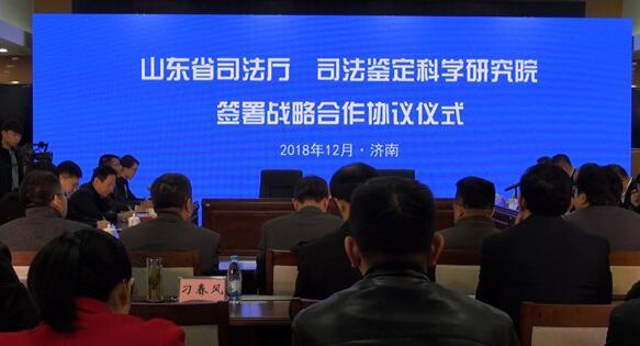 山东省司法厅与司法鉴定科学研究院签署战略合作协议