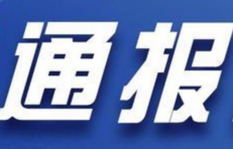 滨州仲裁委员会办公室原党组书记董洪喜严重违纪违法被开除党籍和公职