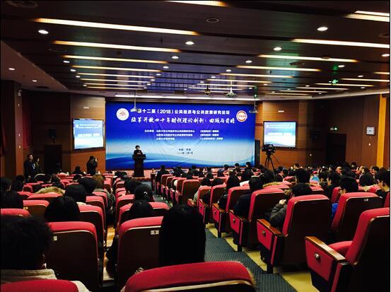 """第十二届 """"公共经济与公共政策研究论坛""""在山大举办"""