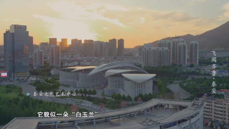 """飞阅齐鲁丨这朵""""白玉兰""""成为泰安时代发展轴上的新地标"""