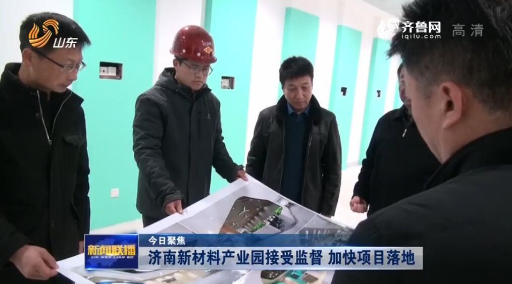 今日聚焦|济南新材料产业园接受监督 加快办公楼及厂房施工进度